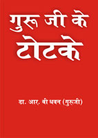 Guruji Ke Totke Best Seller Book., best seller astrology book