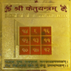 Ketu Yantra Gold Plated 3x3