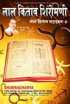 Learn lal kitab jyotish shastra